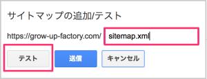 サイトマップを作成 サマンサ