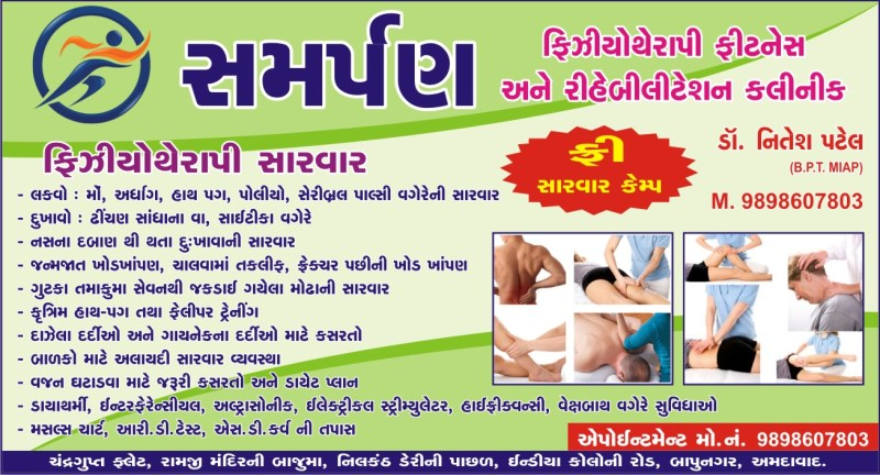 Samrpan Physiotherapy Clinic