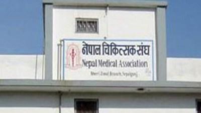 नेपाल चिकित्सक संघद्वारा आन्दोलनका कार्यक्रम घोषणा