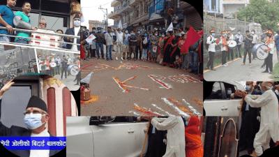 बालकोटमा ओलीको यसरि भयो स्वागत, माधव नेपाललाई 'रेस्टिकेट' (हेर्नुहोस तस्विरहरु)