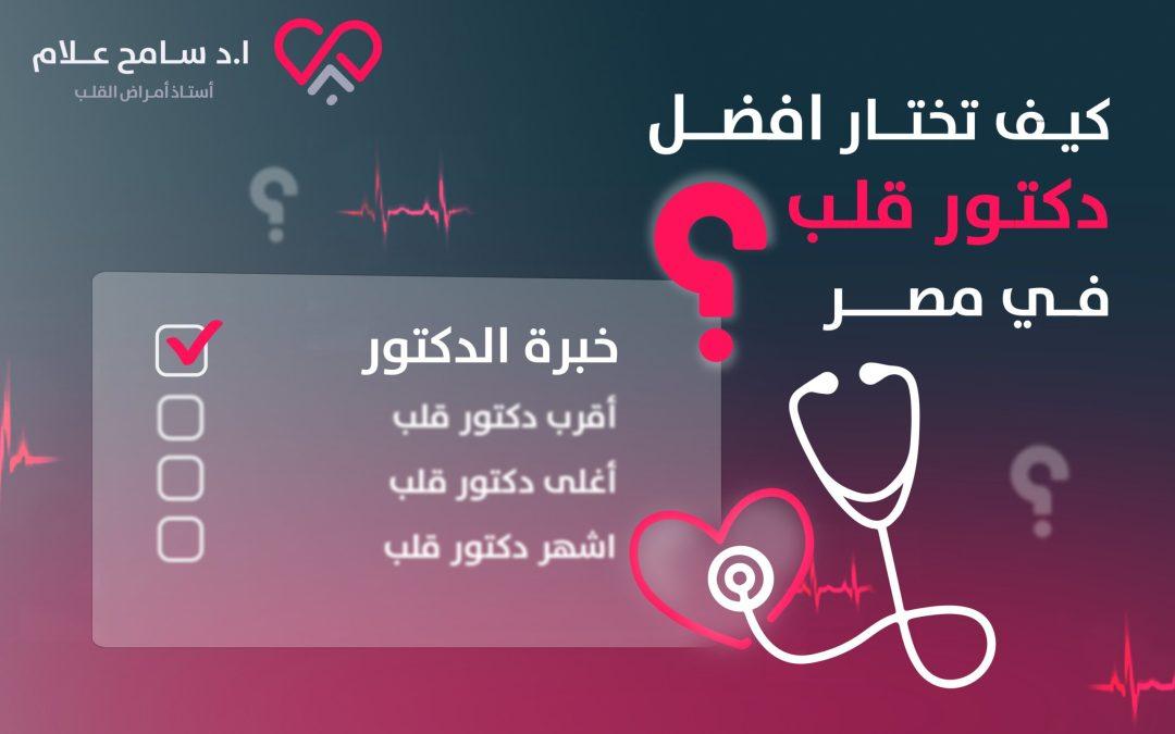 أفضل دكتور قلب في مصر