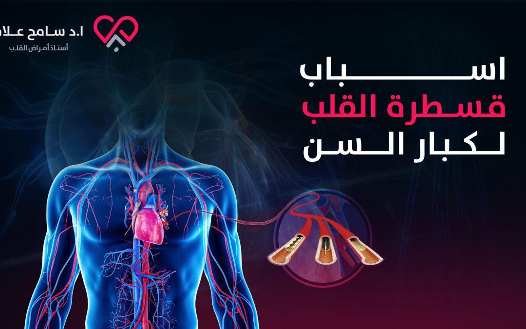 اسباب قسطرة القلب لكبار السن والأغذية المناسبة بعد عملية القسطرة القلبية