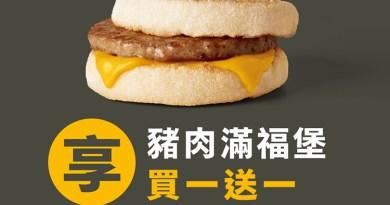 憑麥當勞icash2.0交易明細 豬肉滿福堡買一送一