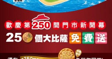 歡慶必勝客250間門市開幕 輕鬆開心點套餐限時250元!