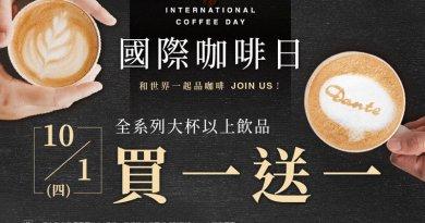 10月1日國際咖啡日優惠懶人包!最高「連續15天買一送一」