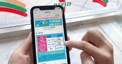 7-11九月推出三大支付購物享折扣!電子發票存載具、代收繳費還能賺點數免費換茶飲