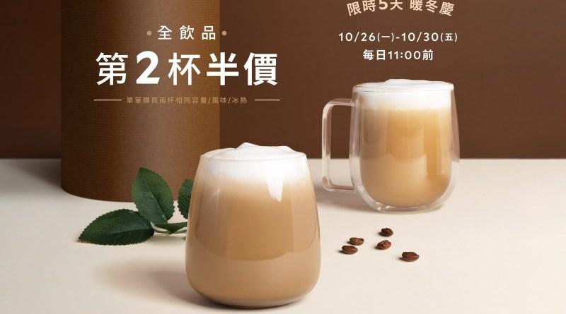 十月咖啡連鎖最好康!星巴克路易莎推第二杯半價