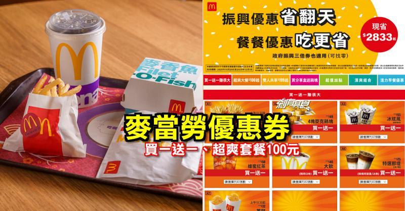 2020麥當勞優惠券下載 多項商品「買一送一」10/28〜12/1長達35天