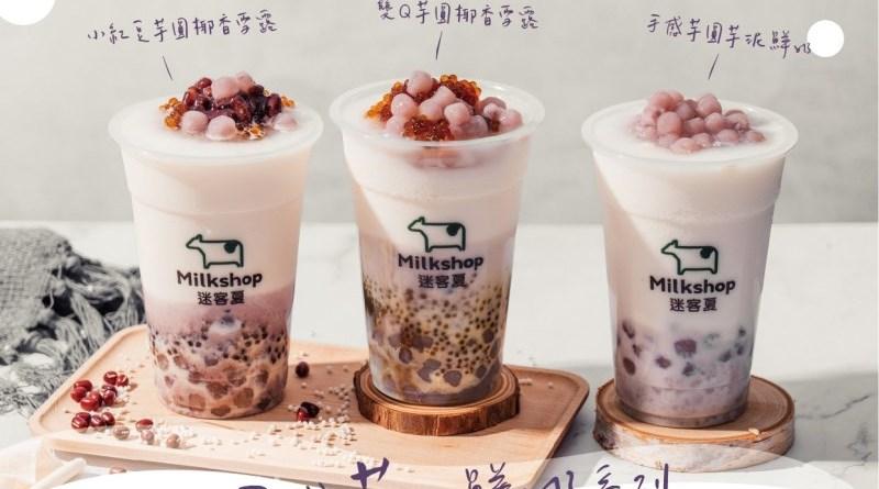 限時「買一送一」!迷客夏「手感芋圓鮮奶」3款芋泥新品來囉