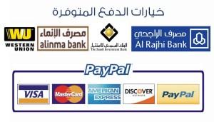 طرق الدفع المتوفرة payments