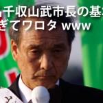椎名市長の所信表明がやっぱり憲法違反な件