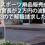 嘉瀬尚男教育長解職を求める陳情書を提出