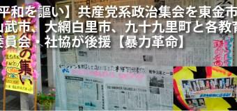 共産党系市民団体「9条の会」の政治集会を自治体・教委・社協が後援