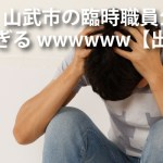 【山武市HPから速攻削除】新旧まちづくり支援員募集要項を比較した結果www