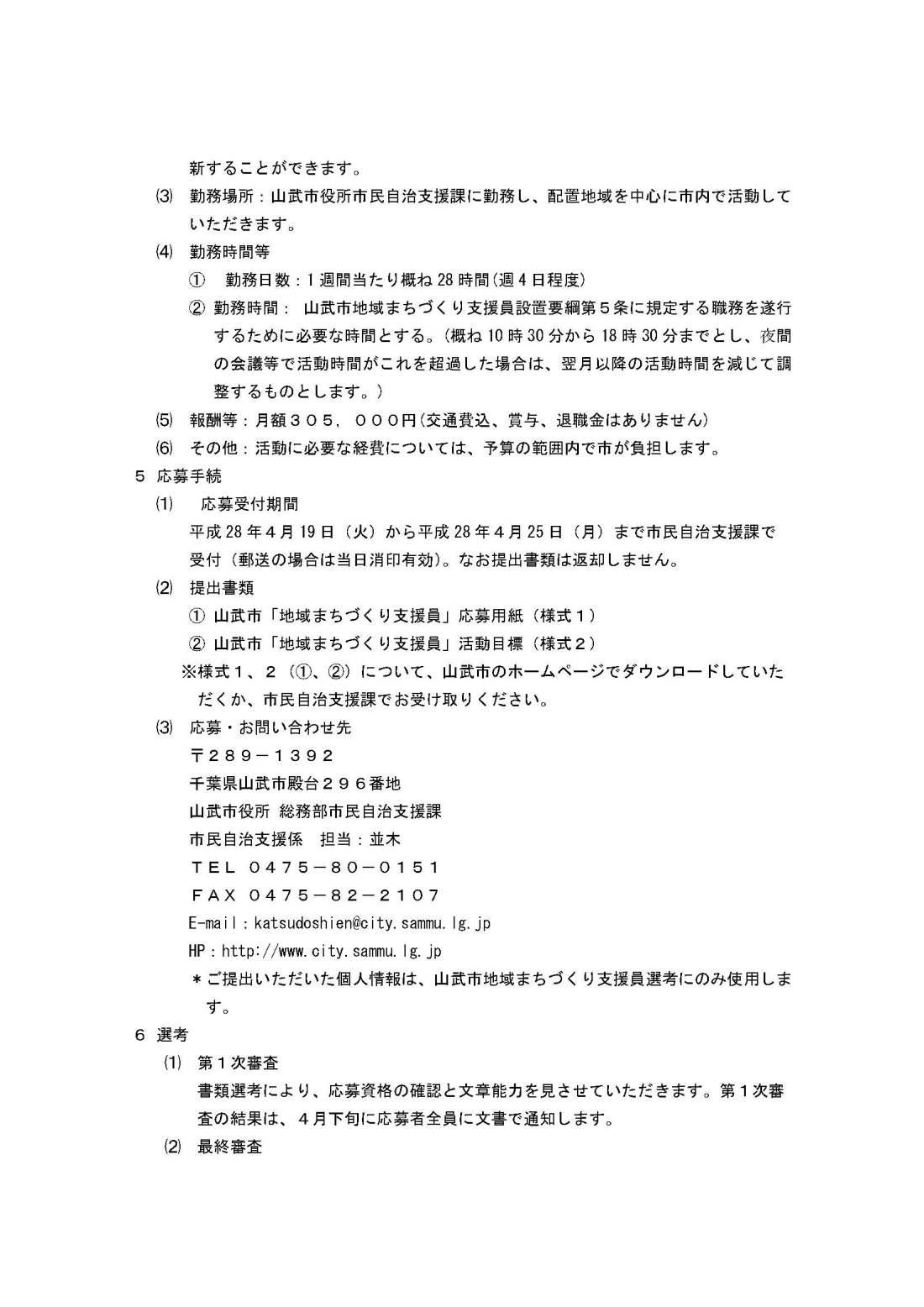 15324(まちづくり支援員募集要項_ページ_2