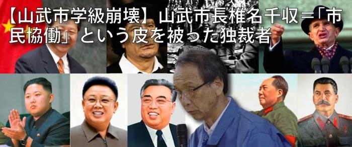 椎名千収独裁者