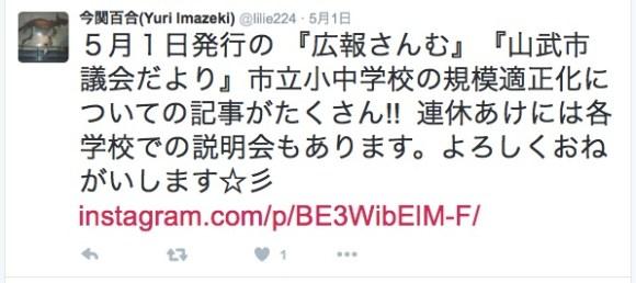 今関百合tweet