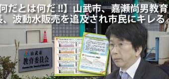 【音声有り】山武市、嘉瀬尚男教育長、波動水の販売を追及され市民にキレる。