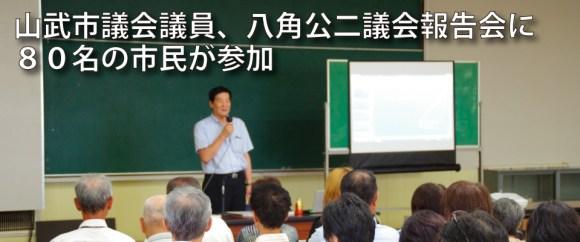 八角公二議会報告会(開催後)