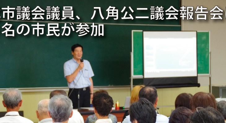 【小中学校統廃合】山武市議、八角公二議会報告会に80名の市民が参加