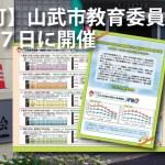 【傍聴可】平成28年山武市教育委員会第8回定例会が8月17日に開催