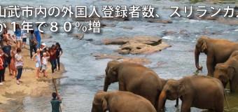 【五輪キャンプ招致事業】山武市内の外国人登録者数、スリランカ人が1年で80%増