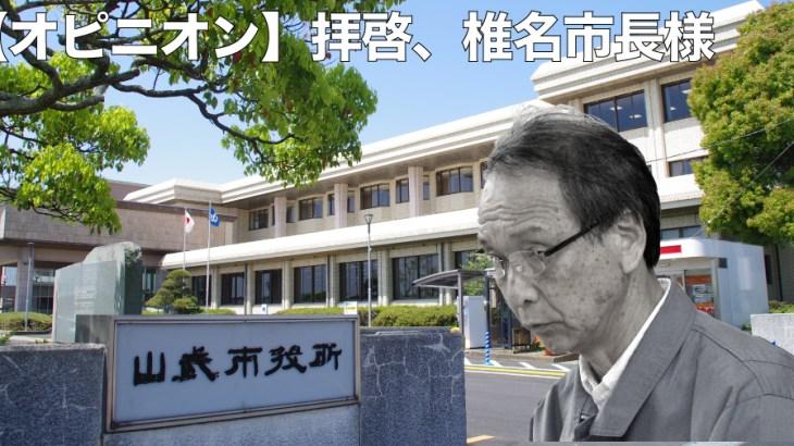 【オピニオン】椎名市長への手紙