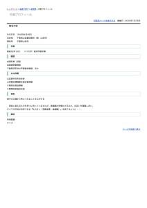 市長プロフィール – 千葉県山武市公式ホームページのサムネイル