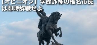 【オピニオン】学歴詐称の椎名市長は即時辞職せよ