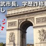 椎名山武市長、学歴詐称報道に反証なし【パリ大学経済学修士】