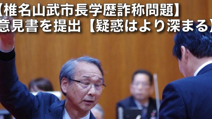 【椎名山武市長学歴詐称問題】意見書を提出【疑惑はより深まる】