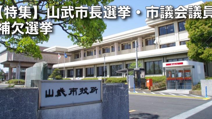 【特集】平成30年山武市長選挙・市議会議員補欠選挙
