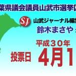 【政策】小野崎候補の選挙公報解説