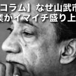 【編集長コラム】なぜ山武市の五輪招致事業がイマイチ盛り上がらないのか