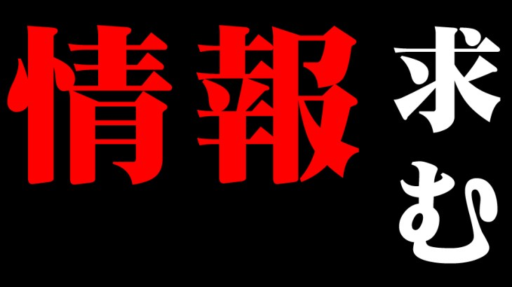 【情報求む】現職山武市議会議員、台風被災者を食い物に?