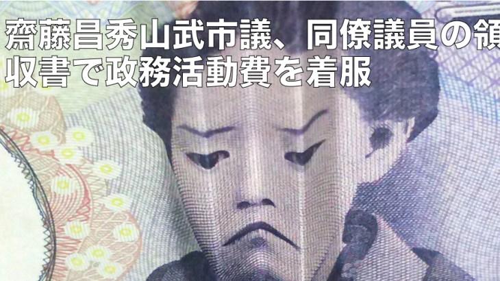 齋藤昌秀山武市議、同僚議員の領収書で政務活動費を着服