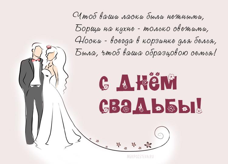 Тосты свадебные поздравление родителем