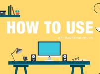 【AFFINGER5使い方】ヘッダー画像にタイトルとボタンを入れる方法!