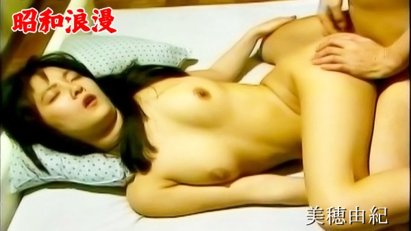 昭和AV女優シリーズ 美穂由紀