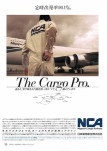 日本貨物航空・雑誌広告 コピー