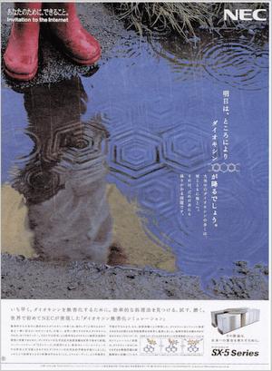 NEC スーパーコンピュータ・新聞広告 ディレクション・コピー