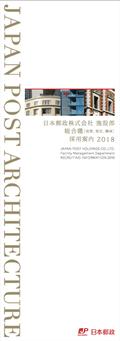 日本郵政施設部・採用案内 コピー