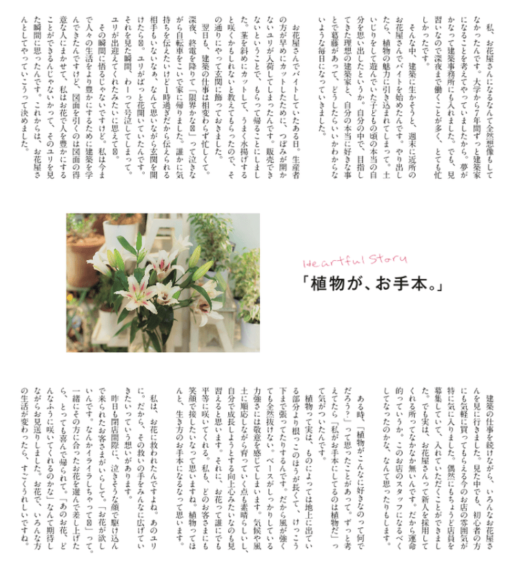 『anan』連載エッセイ Heartful Story#21 「植物が、お手本。」
