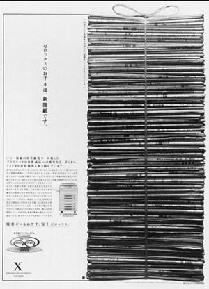 富士ゼロックス リサイクルシステム・新聞広告 コピー