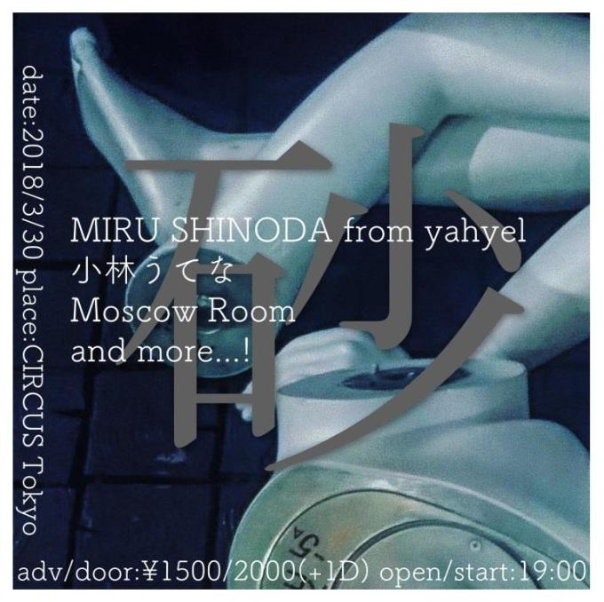 Moscow Room presents「砂」