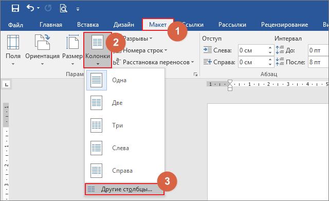 पृष्ठ पर कॉलम की संख्या को अनुकूलित करें