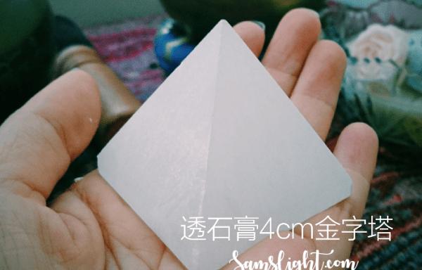 透石膏4cm金字塔