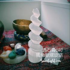 selenite-unicorn-spiral-tower