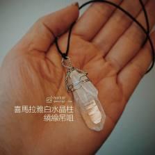喜馬拉雅白水晶吊咀