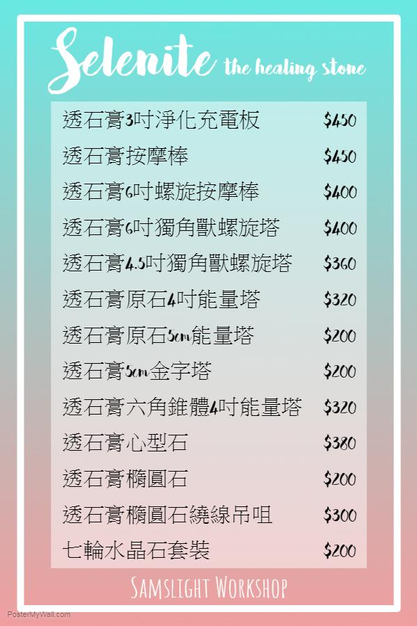 Selenite-Price-List